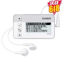 CASIO/卡西欧 W-U5 电子记词本 背单词学习机 单词本 初高中 雪瓷白