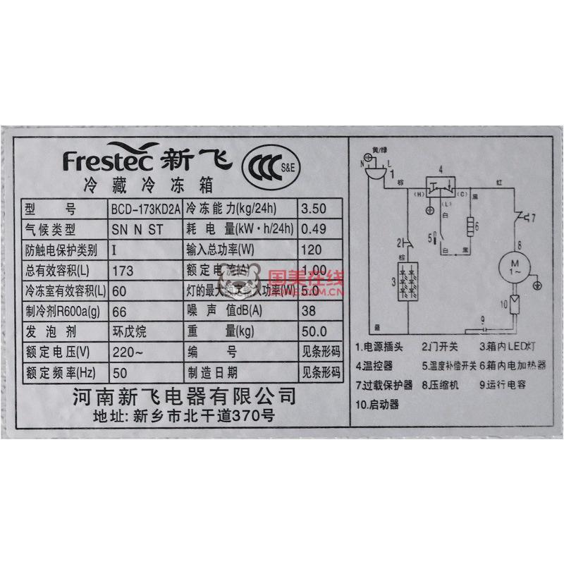 新飞冰箱bcd-173kd2a