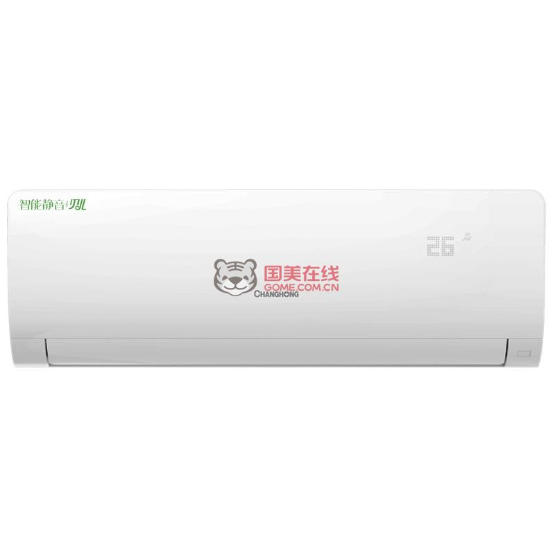 长虹空调kfr-35g/daw1+a2