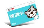 美通卡典范卡500面值(电子卡)